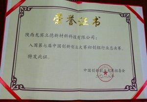 入圍第七屆中國創新創業大賽初創組行業總決賽